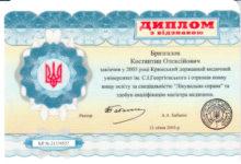 bryzgalov-diplom-magistra-2003