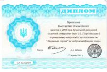 bryzgalov-diplom-specialista-2001
