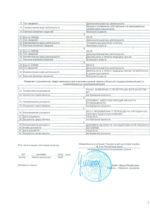 bryzgalov-list-zapisi-2