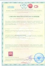 sez-bryzgalov-1