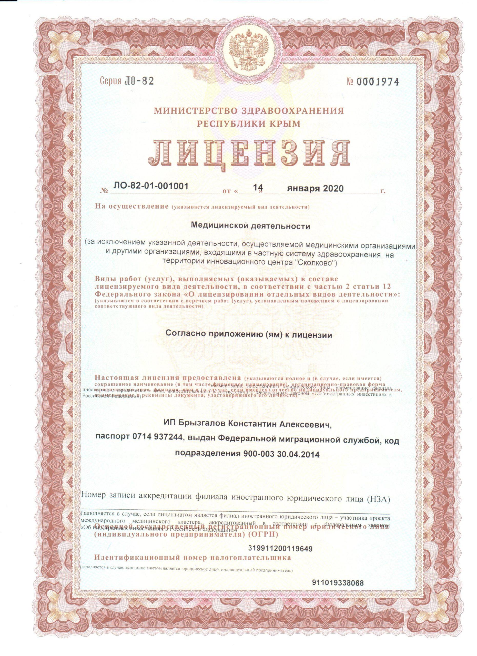 licenzija-1