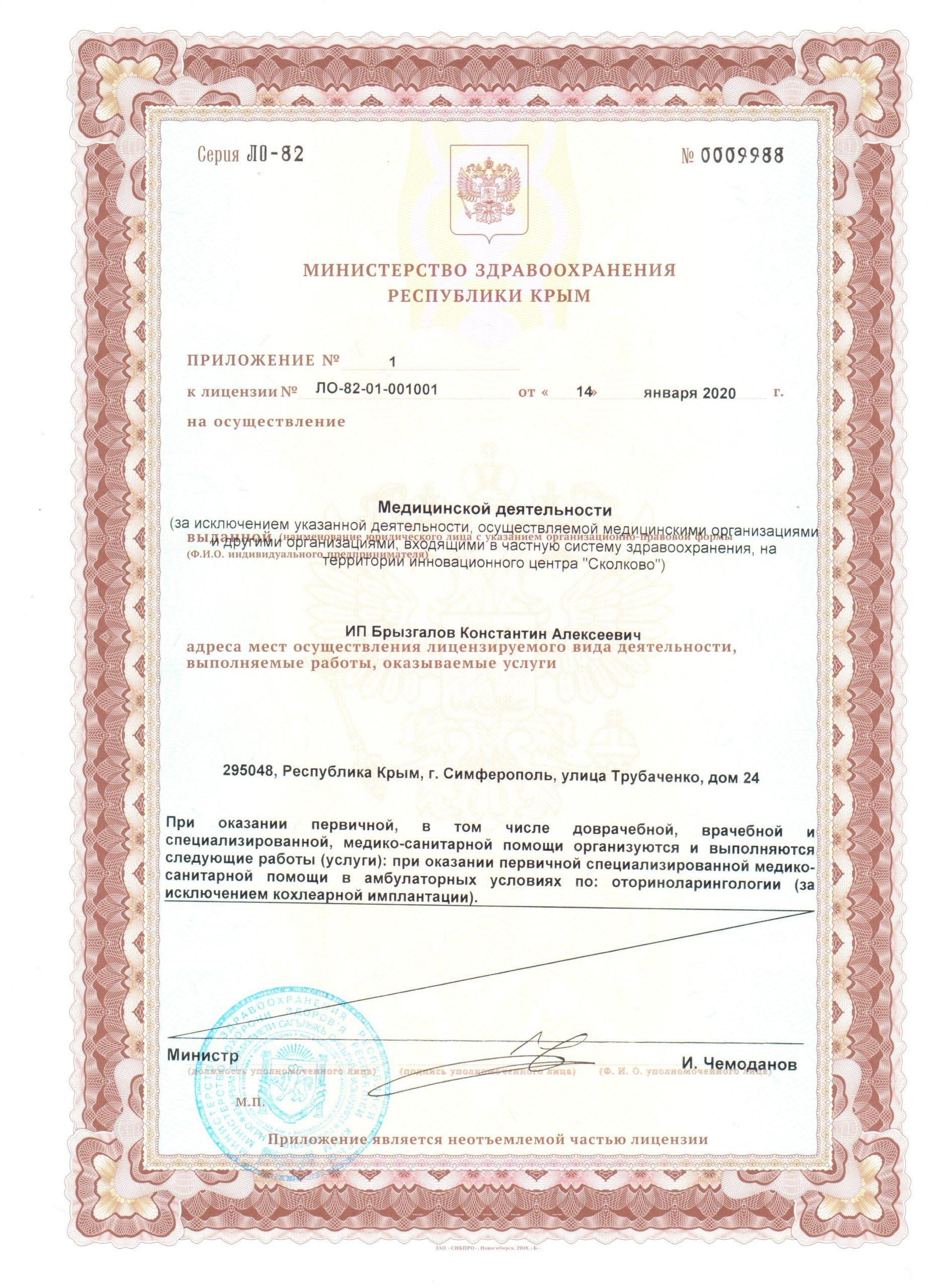 licenzija-3