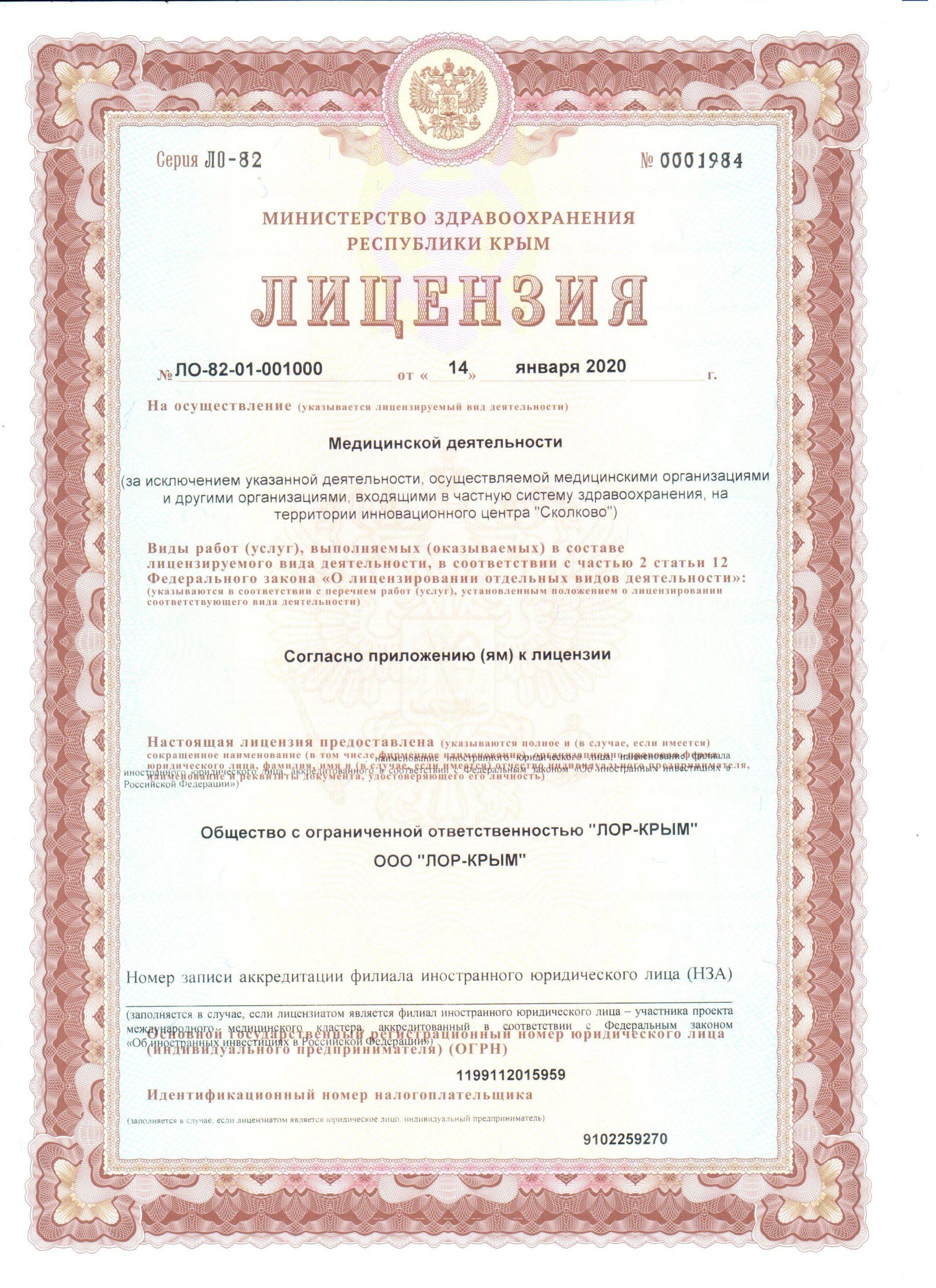 licenzija-ooo-lor-krym-1
