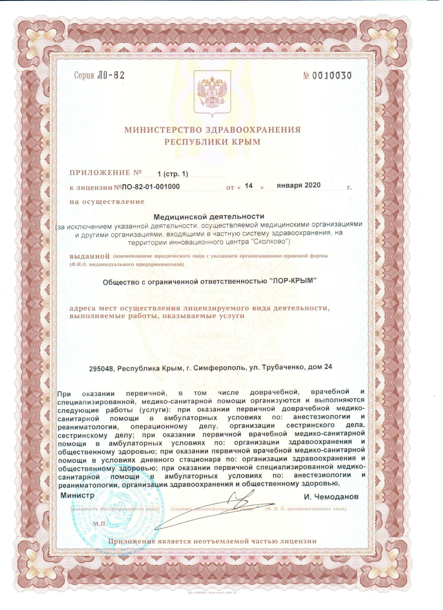 licenzija-ooo-lor-krym-3