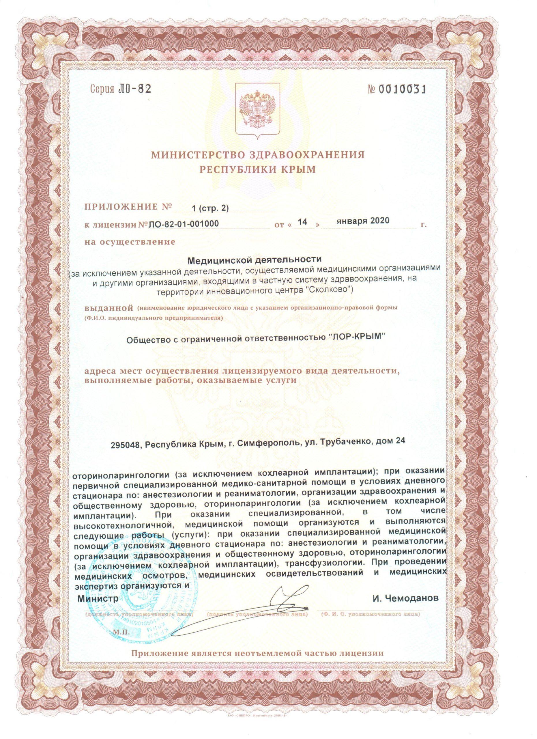 licenzija-ooo-lor-krym-4