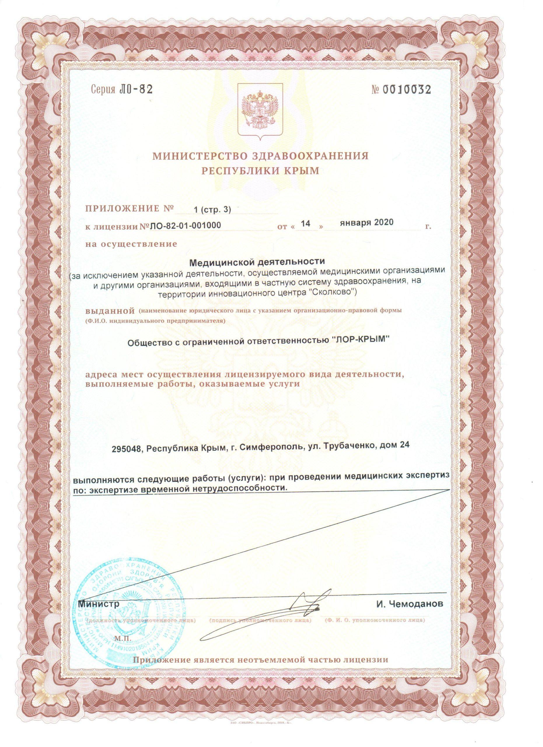 licenzija-ooo-lor-krym-5