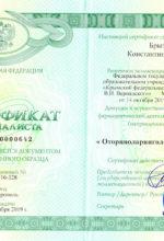 sertifikat-lor-2019