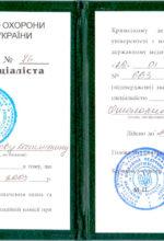 sertifikat-vracha-specialista-pervichnyj